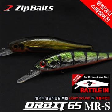 집베이트 ORBIT 65SP MR-S Rattle (오르비트 래틀버전)